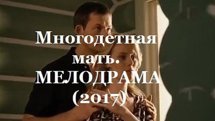 ЖИЗНЕННЫЙ ФИЛЬМ! Многодетная мать (2017) МЕЛОДРАМА 2017 Русская мелодрама 2017 н