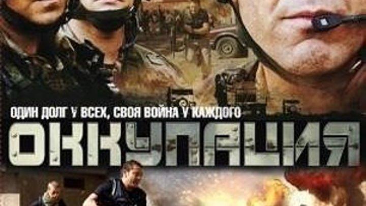Лучшие новые военные фильмы. Жесткий фильм ОКУПАЦИЯ
