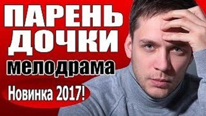Обалденная Мелодрама Парень дочки (2017) Русская мелодрама, Фильм про любовь