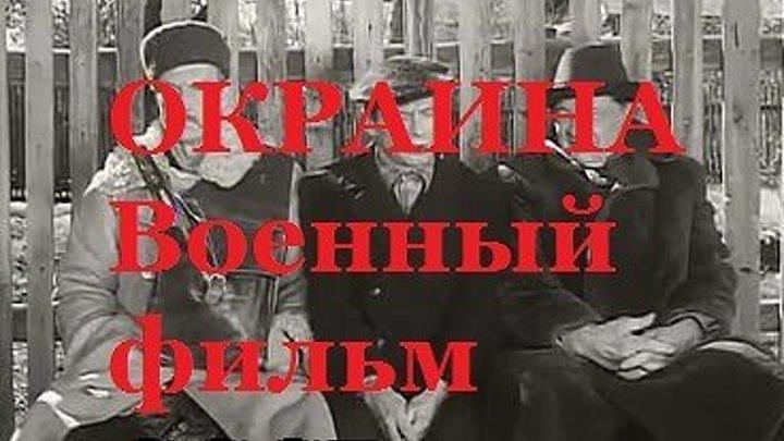 ОКРАИНА Военный фильм СССР Новинка 2017