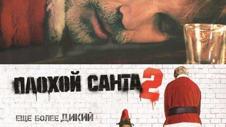 Трейлер к фильму - Плохой Санта 2 комедия