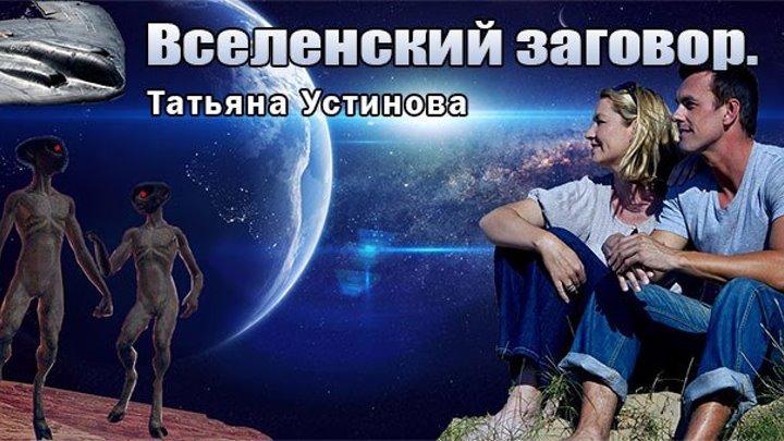Вселенский заговор (2016) Россия Детектив по одноименного роману Татьяны Устиновой.