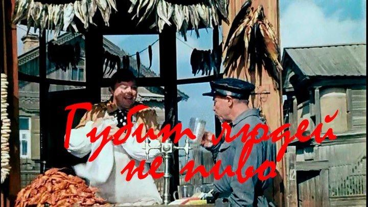 Вячеслав Невинный. Пиво (Губит людей не пиво / Не может быть, 1975. OST