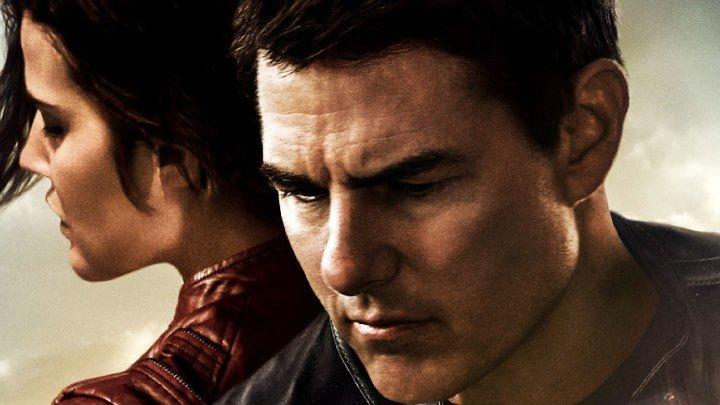 Джек Ричер 2 Никогда не возвращайся (2016) HD