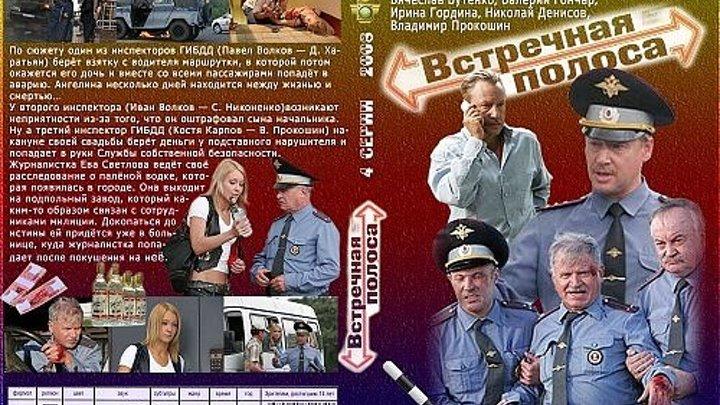 2008 - Встречная полоса 1,2,3,4 серия Детектив, Россия