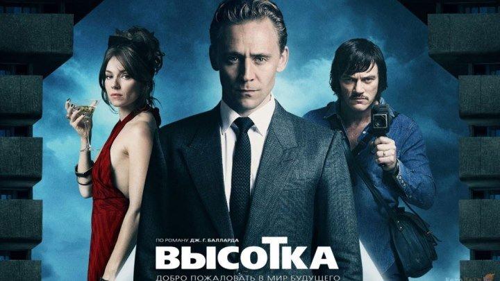 Высотка HD(драма)2015