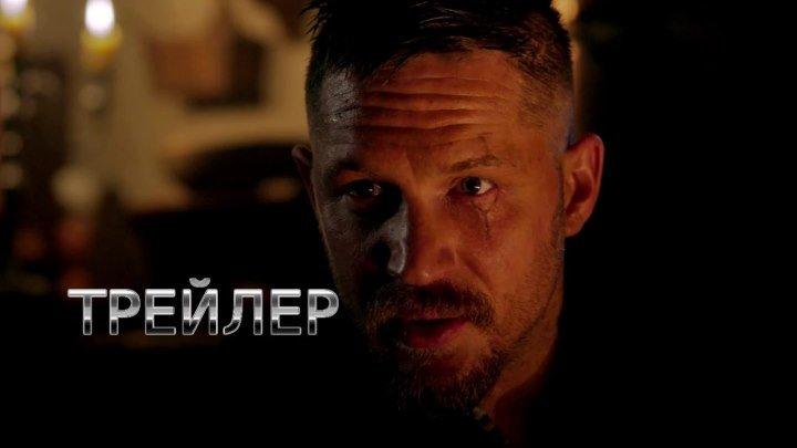 «Табу» (2017) Трейлер (1 сезон; русский язык) сериал [Full HD]