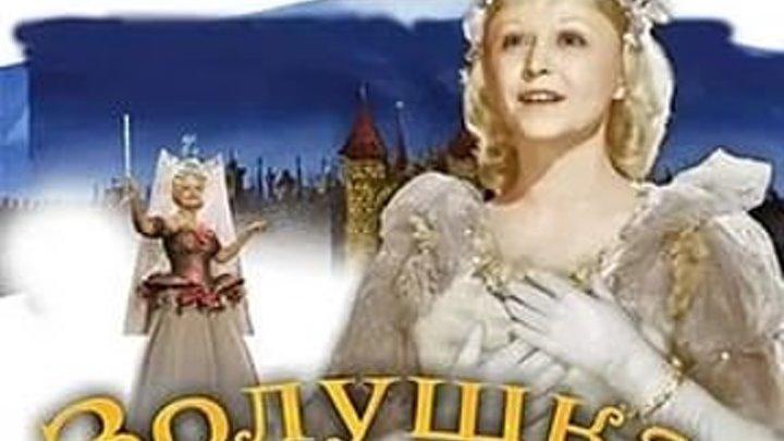 Золушка (1947) Фильм сказка