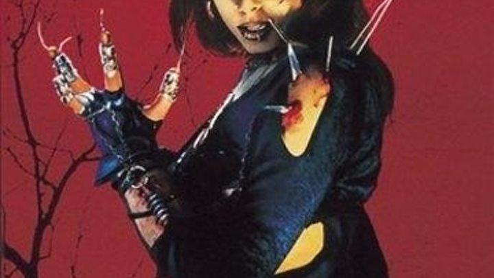 Возвращение живых мертвецов. 3 (1993) Жанр: Ужасы, Фантастика, Мелодрама. Страна: США.