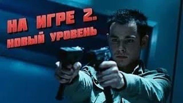 На игре 2. Новый уровень (2010) Боевик, Приключения.Россия.
