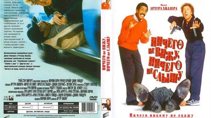 Ничего не вижу, ничего не слышу (1989) Комедия, Криминал.