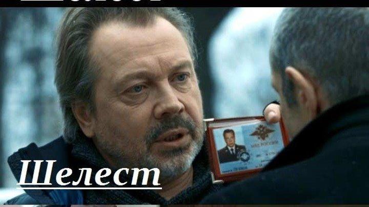 Шелест: Боевик, детектив, криминал{1серия из 16}