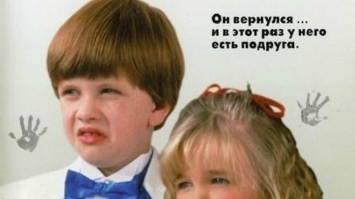 крутая Отличная семейная комедия _ Трудный ребенок 2 (1991) Problem Child 2 Жанр: Комедия, Семейный.