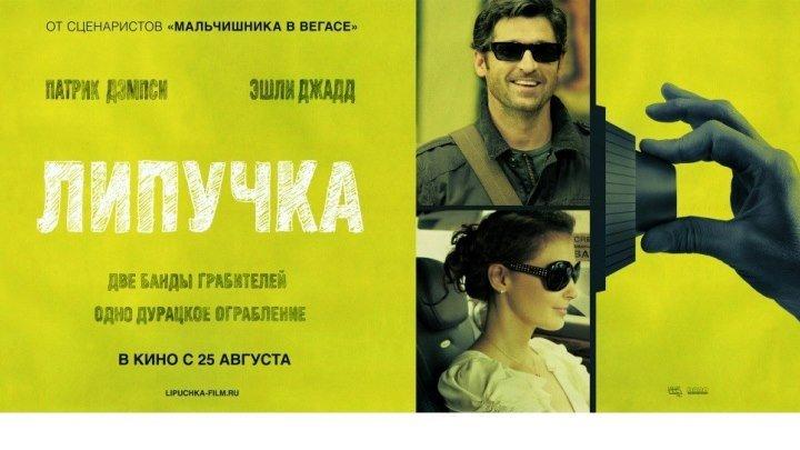 """""""Липучка / Flypaper"""" 2011"""