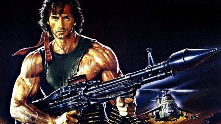 Рэмбо: Первая кровь 2 (легендарный боевик с Сильвестром Сталлоне) | США, 1985