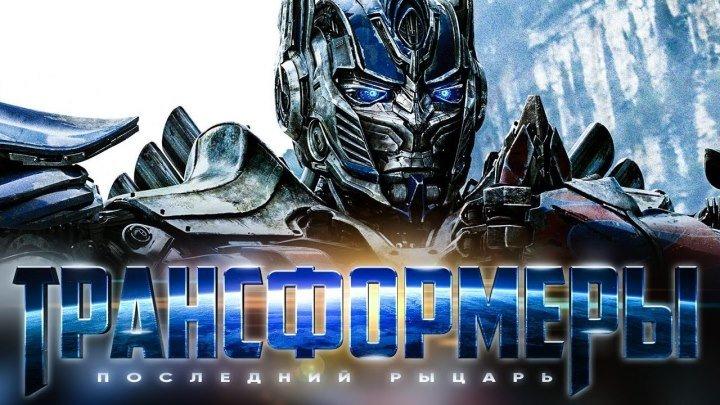 Трансформеры 5_ Последний Рыцарь - Русский Трейлер 3 (финальный, 2017) _ MSOT