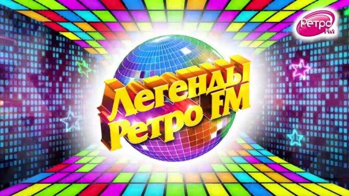 Легенды Ретро FM 10.12.2016