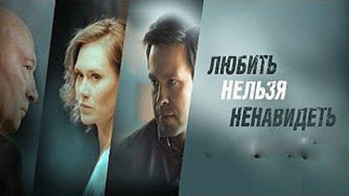 Любить нельзя ненавидеть:(5-8/8 серии): Мелодрама, криминал Full HD