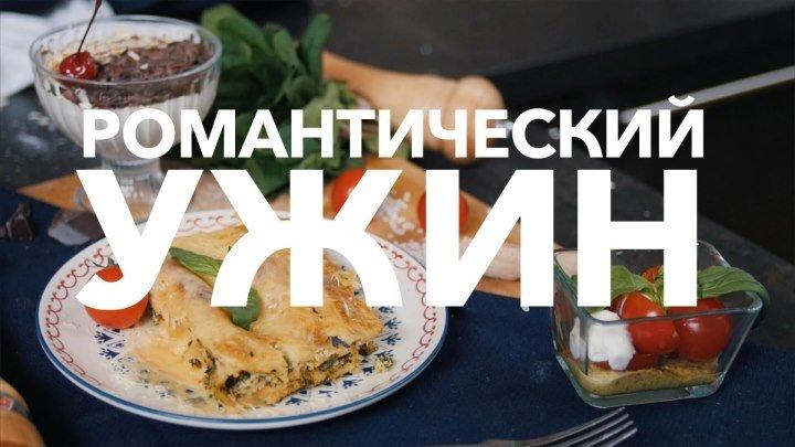 Романтический ужин [Рецепты Bon Appetit]