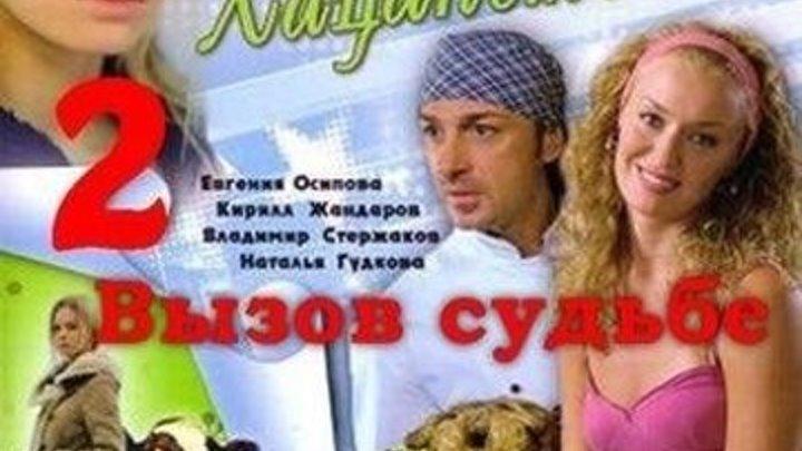 Доярка из Хацапетовки -2: Вызов судьбе (2009) 9,10,11,12 серия. Мелодрама .Все серии ,Все сезоны .