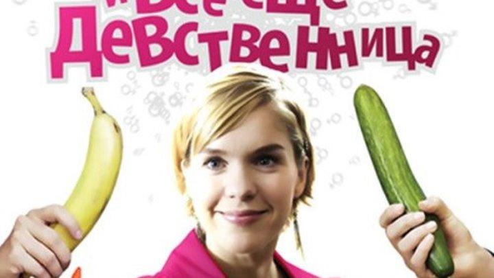 супер романтическая комедия _ 29... и все еще девственница (2007)