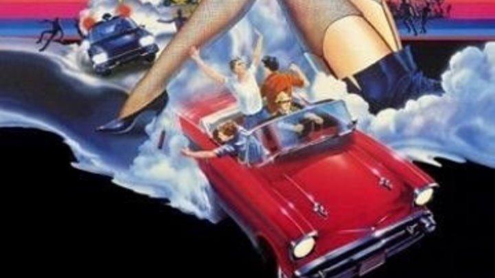 Молодой Том Круз в комедии _ Теряя это (1983) Жанр: Боевик, Комедия В ролях: Том Круз, Джеки Эрл Хейли, Джон Стокуэлл, Джон П. Навин мл., Шелли Лонг