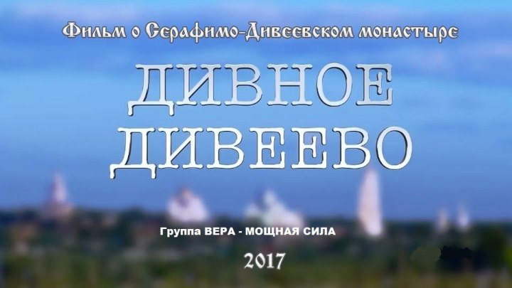 ДИВНОЕ ДИВЕЕВО - фильм о Серафимо-Дивеевском монастыре (2016)