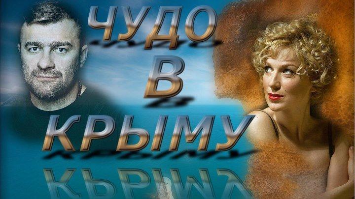 'Чудо в Крыму' (2017)