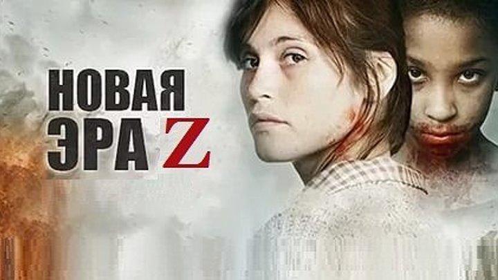 НОВАЯ ЭРА Z (Ужасы-Триллер-Драма США-Великобрит-2016г.) Х.Ф. (1)