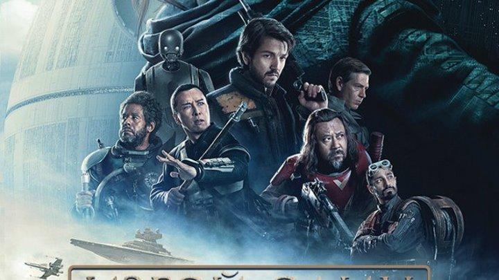 Изгой-один. Звёздные войны. Истории лучший трейлер. Смотреть Изгой-один Звёздные войны онлайн. Новинки кино онлайн в хорошем качестве