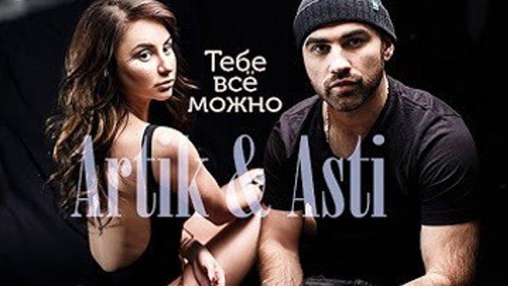 Artik & Asti - Тебе все можно (OFFICIAL VIDEO)