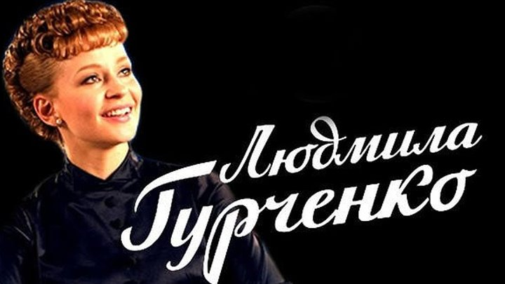 Людмила Гурченко ( 3 серия )