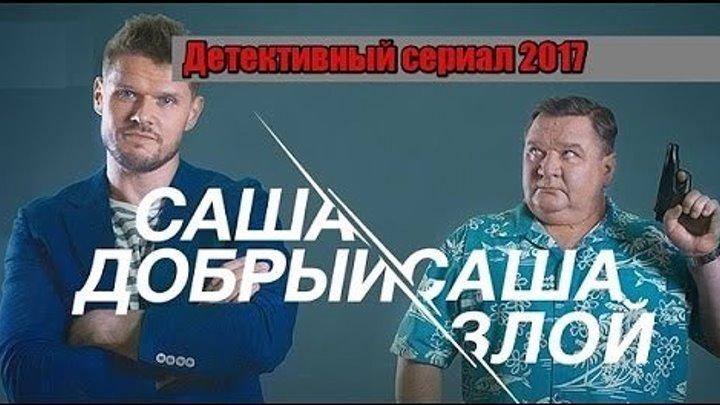 Сериал Саша добрый, Саша злой 1 Сезон 13 - 20 Серия (2017)