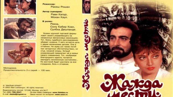Жажда мести (1988) Боевик, Триллер,Индия.