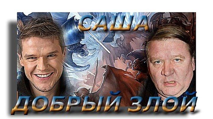 Саша добрый, Саша злой. Серия 1 (2017)