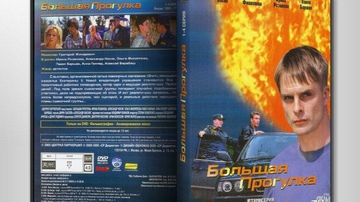 2005 - Большая прогулка 5,6,7,8 серия Приключения.Россия.