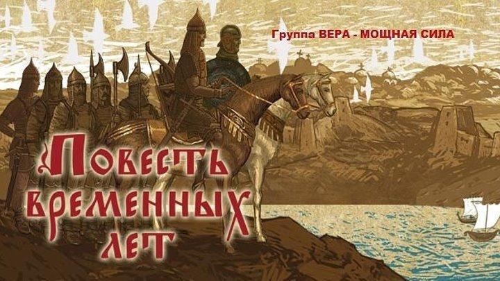 Повесть временных лет ) Мультфильм