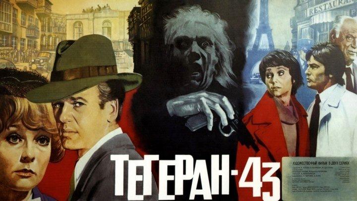 """""""Тегеран-43"""" _ (1980) Боевик,триллер,драма,мелодрама,криминал,военный. Серии 1-2."""
