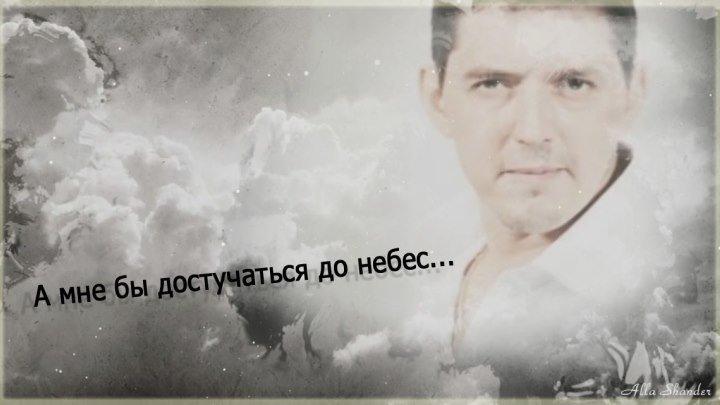 """""""А мне бы достучаться до небес"""" Аркадий Кобяков. Монтаж-А.Шандер"""