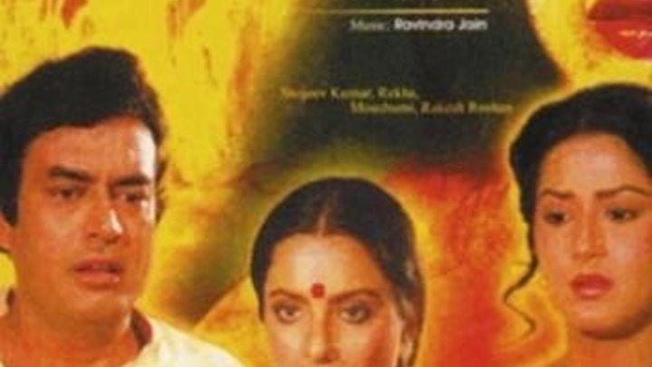 Рабыня _ Daasi 1981 г. Индия Жанр: Драма В ролях: Рекха, Санджив Кумар, Маушуми, Ракеш Рошан