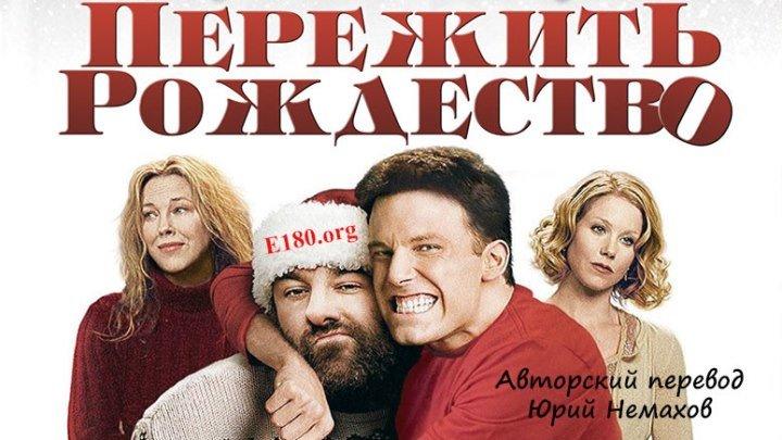 Пережить Рождество (2004) мелодрама, комедия
