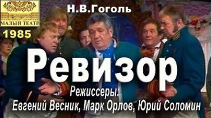 Ревизор (Малый театр 1985 год)