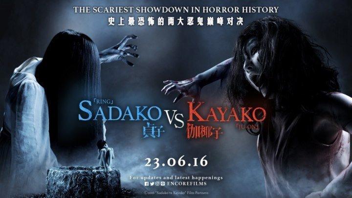 Проклятые. Противостояние / Sadako v Kayako (2016)