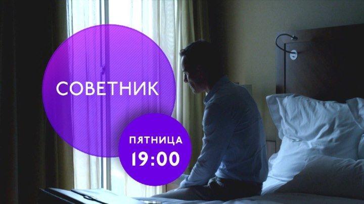 """""""Советник"""" на ТНТ4."""