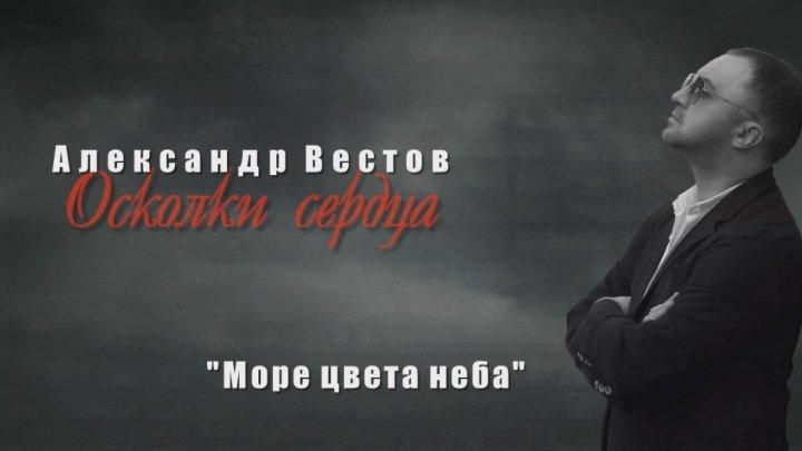 """Александр Вестов """"Море цвета неба"""" Новый альбом - 2016 """"Осколки сердца""""."""