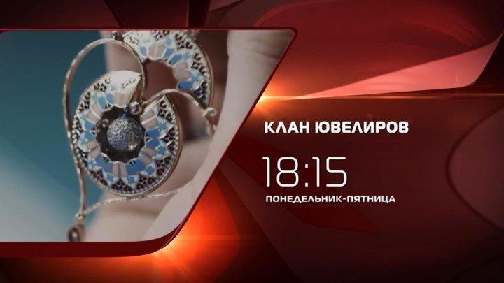 """Сериал """"Клан ювелиров"""""""