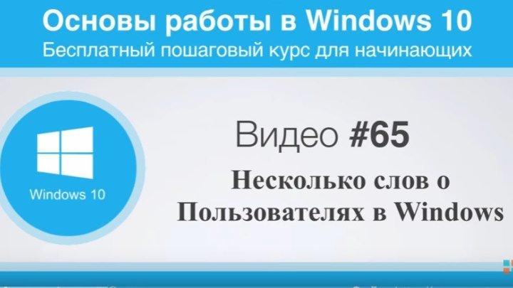 Видео 65. Несколько слов о Пользователях в Windows