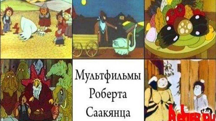 """Мультфильмы студии """"Арменфильм"""" Роберт Саакянц (1981-1985) СССР."""