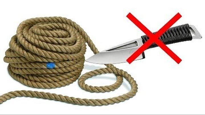Как отрезать веревку без подручных средств.