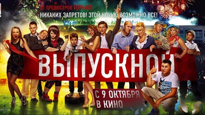 Выпускной HD(комедия)2014